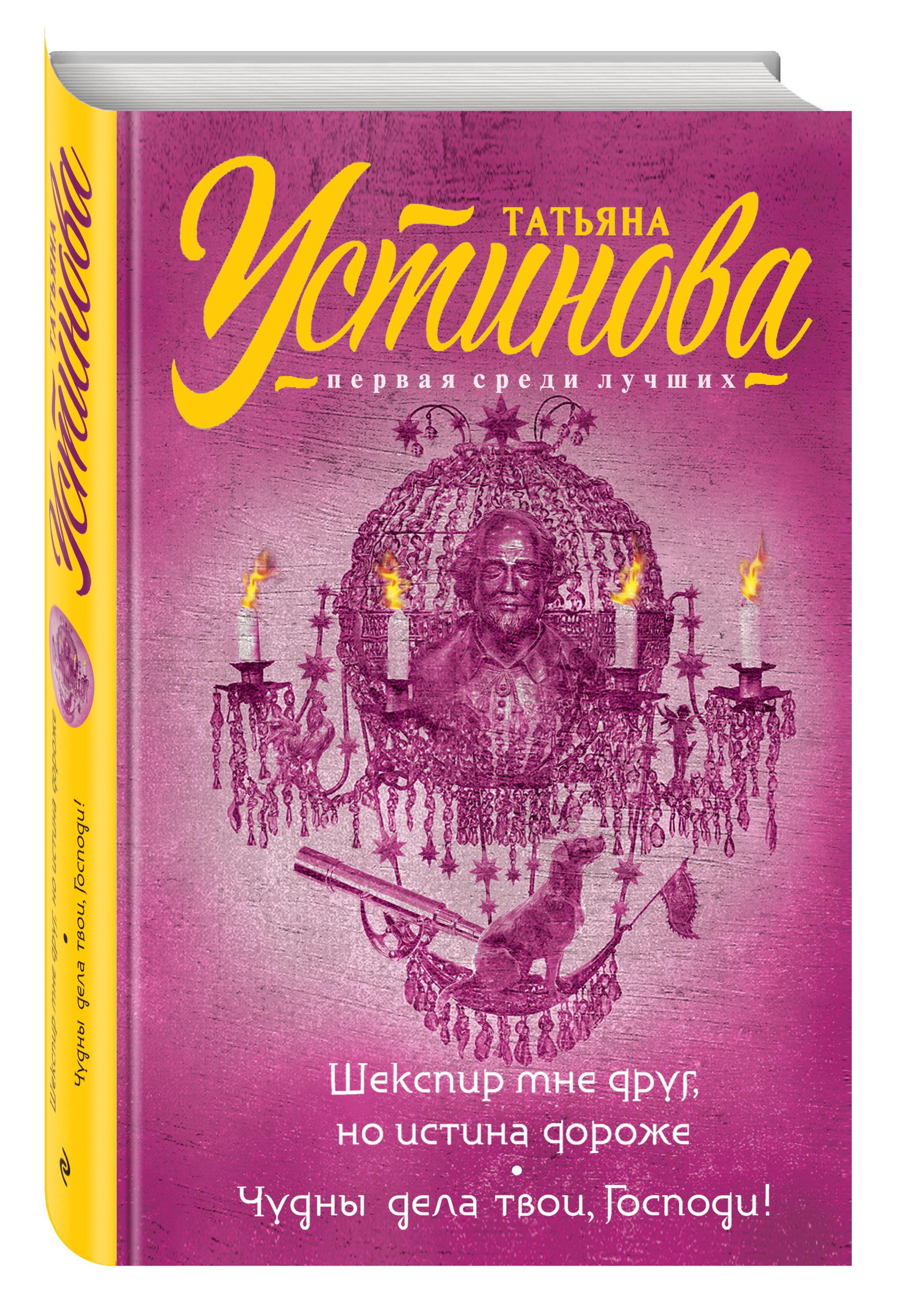 Татьяна Устинова Шекспир мне друг, но истина дороже. Чудны дела твои, Господи!