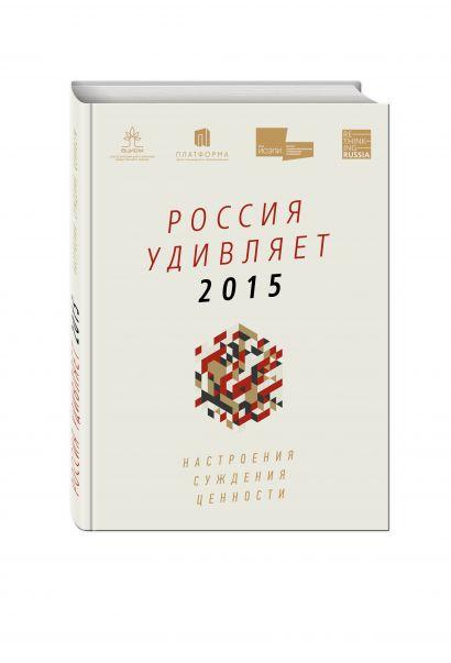 Россия удивляет 2015 - фото 1