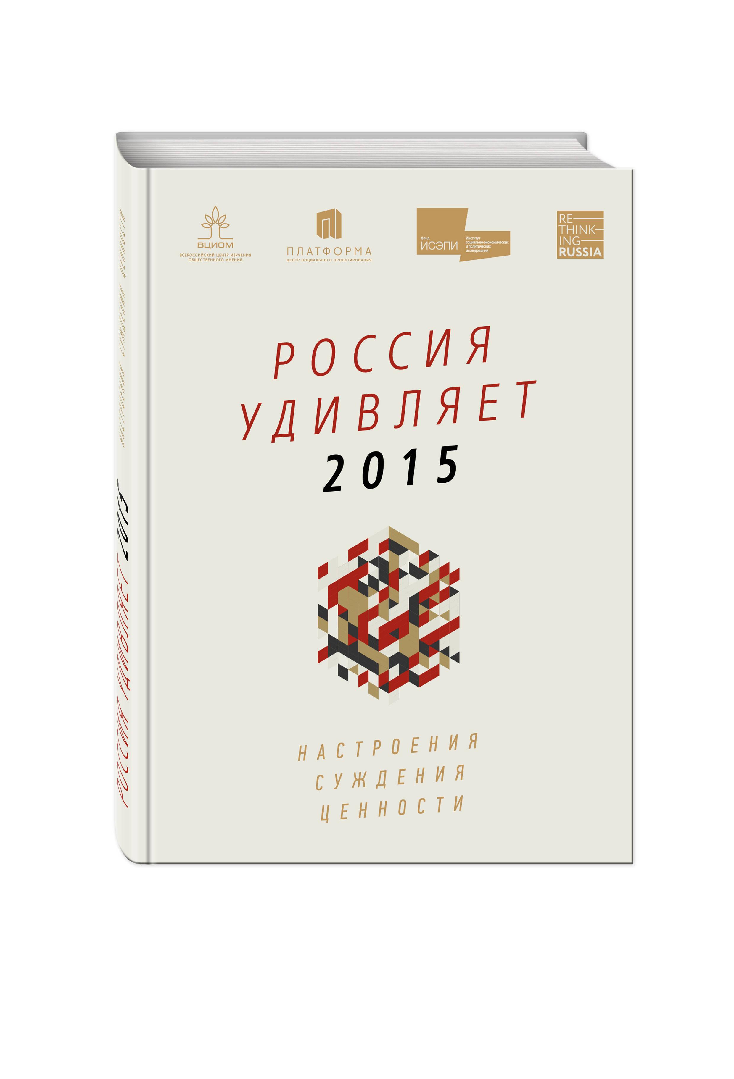 Россия удивляет 2015