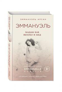 Классика эротической прозы. Эммануэль Арсан