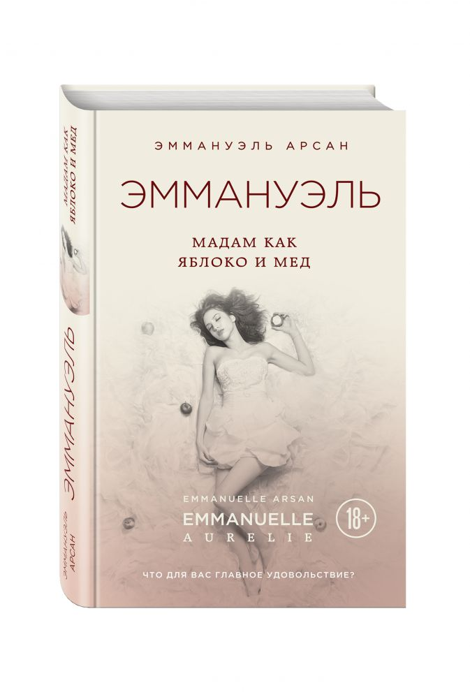 Эммануэль Арсан - Эммануэль. Мадам как яблоко и мед обложка книги