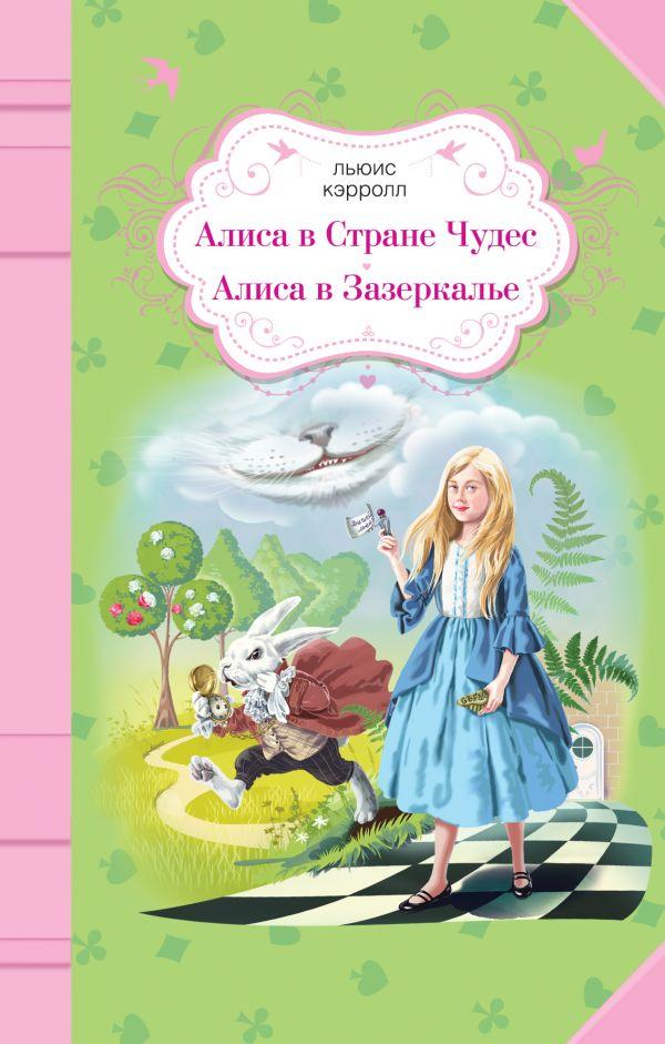Алиса в Стране Чудес. Алиса в Зазеркалье Кэрролл Л.