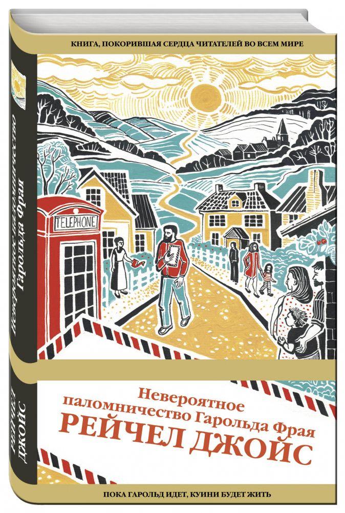 Рейчел Джойс - Невероятное паломничество Гарольда Фрая обложка книги