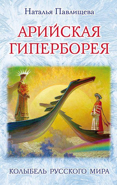Арийская Гиперборея. Колыбель Русского Мира - фото 1