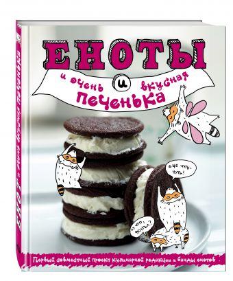 Еноты и очень вкусная печенька Юрышева Я.В.