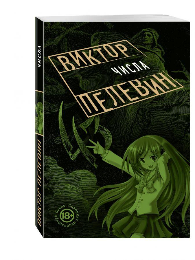 Виктор Пелевин - Числа обложка книги