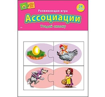 АССОЦИАЦИИ В ПАКЕТЕ. УГАДАЙ СКАЗКУ (Арт. ИН-1001)