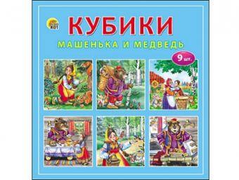 КУБИКИ ПЛАСТИКОВЫЕ 9 шт. МАШЕНЬКА И МЕДВЕДЬ (Арт. И-1374)