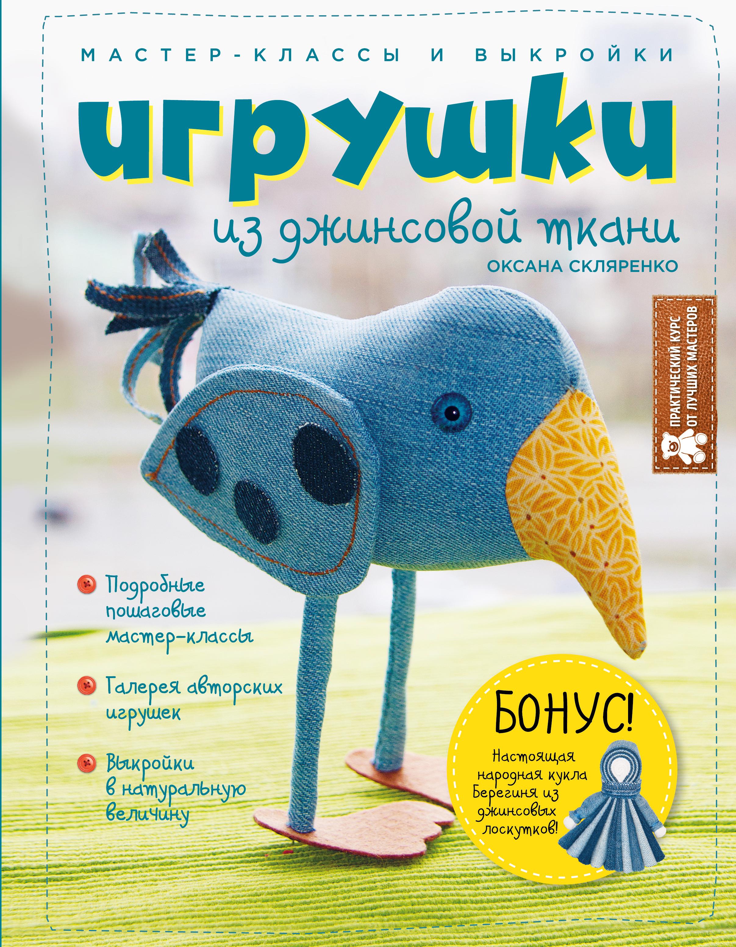 Оксана Скляренко Игрушки из джинсовой ткани. Мастер-классы и выкройки