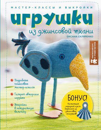 Оксана Скляренко - Игрушки из джинсовой ткани. Мастер-классы и выкройки обложка книги