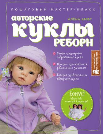 Алёна Амфт - Авторские куклы Реборн. Пошаговый мастер-класс обложка книги