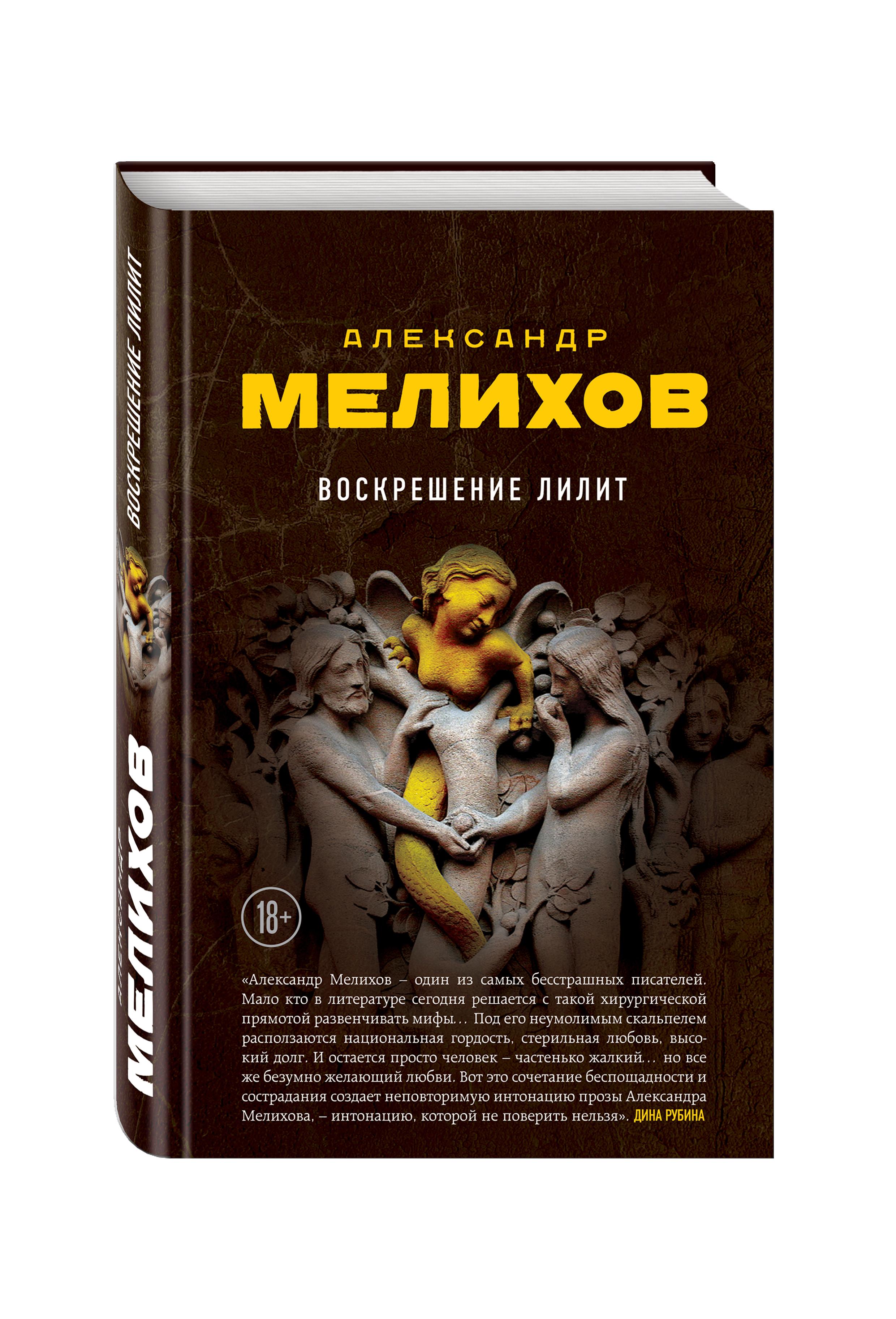 цена на Александр Мелихов Воскрешение Лилит
