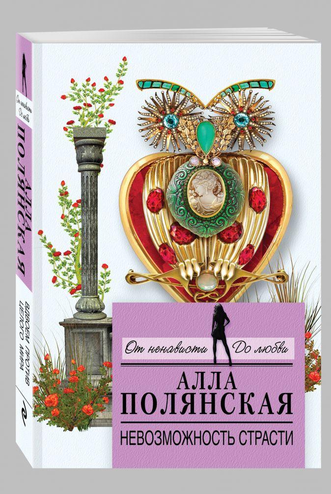 Алла Полянская - Вдвоем против целого мира обложка книги