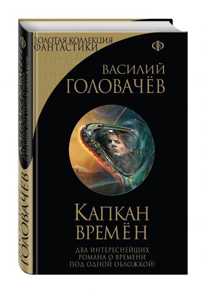 Василий Головачёв - Капкан времён обложка книги