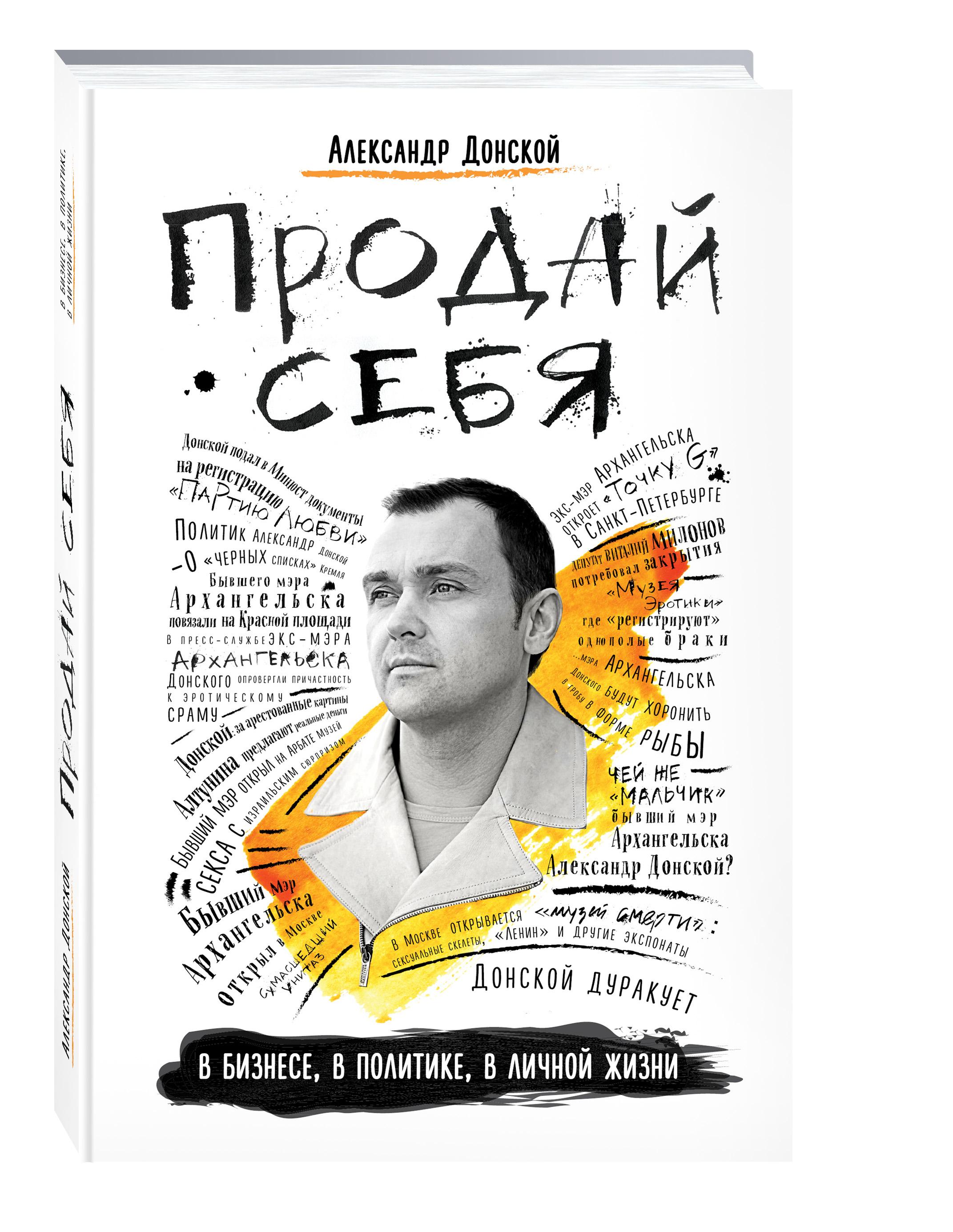 Продай себя: в бизнесе, в политике, в личной жизни от book24.ru