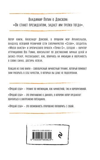 Продай себя: в бизнесе, в политике, в личной жизни Александр Донской