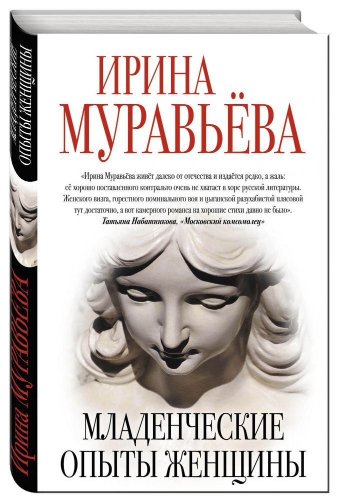 Ирина Муравьева - Младенческие опыты женщины обложка книги