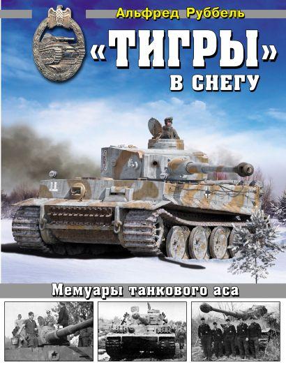 «Тигры» в снегу. Мемуары танкового аса - фото 1