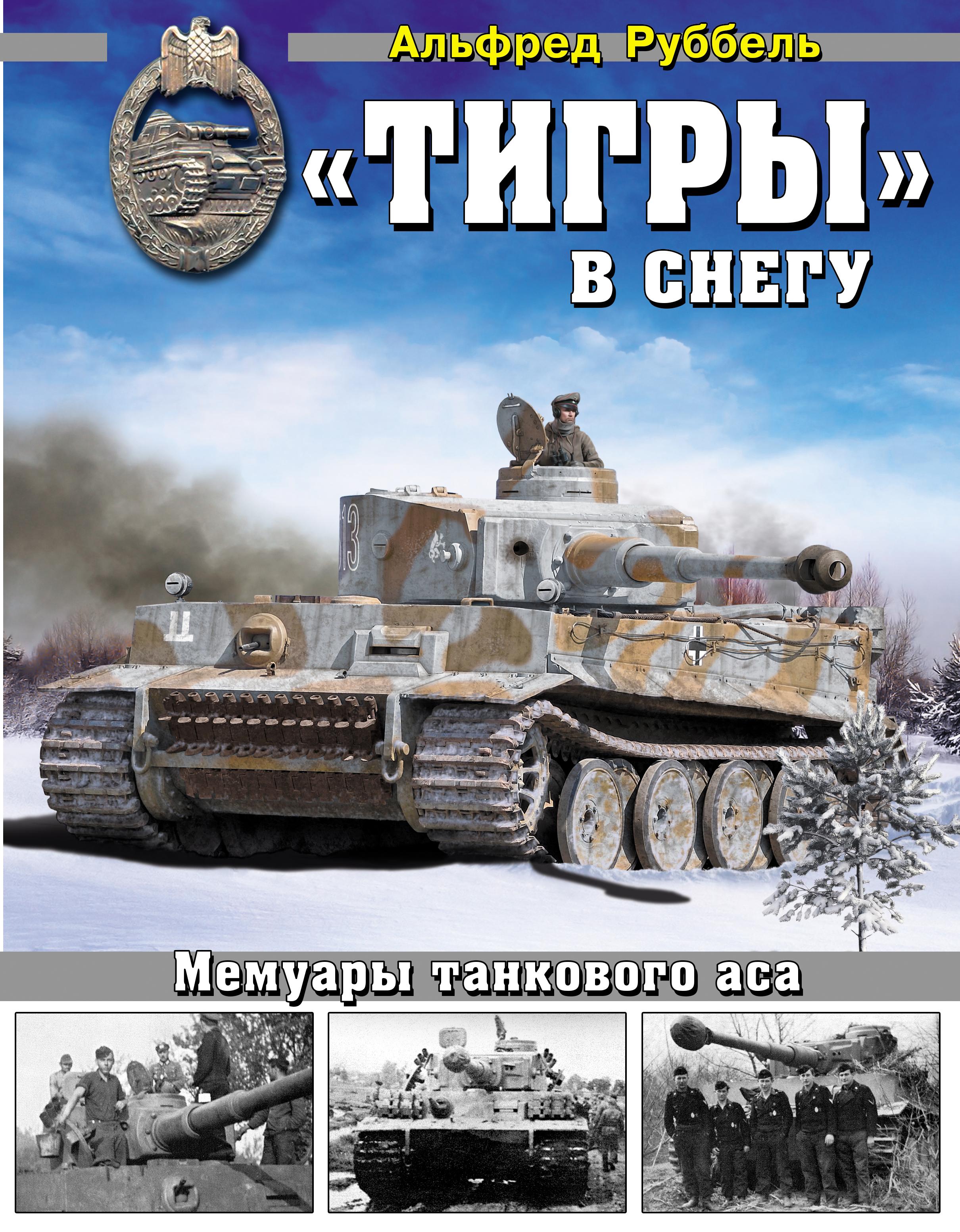 Руббель А. «Тигры» в снегу. Мемуары танкового аса книги эксмо я дрался на тигре немецкие танкисты рассказывают