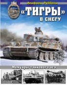 Альфред Руббель - «Тигры» в снегу. Мемуары танкового аса' обложка книги