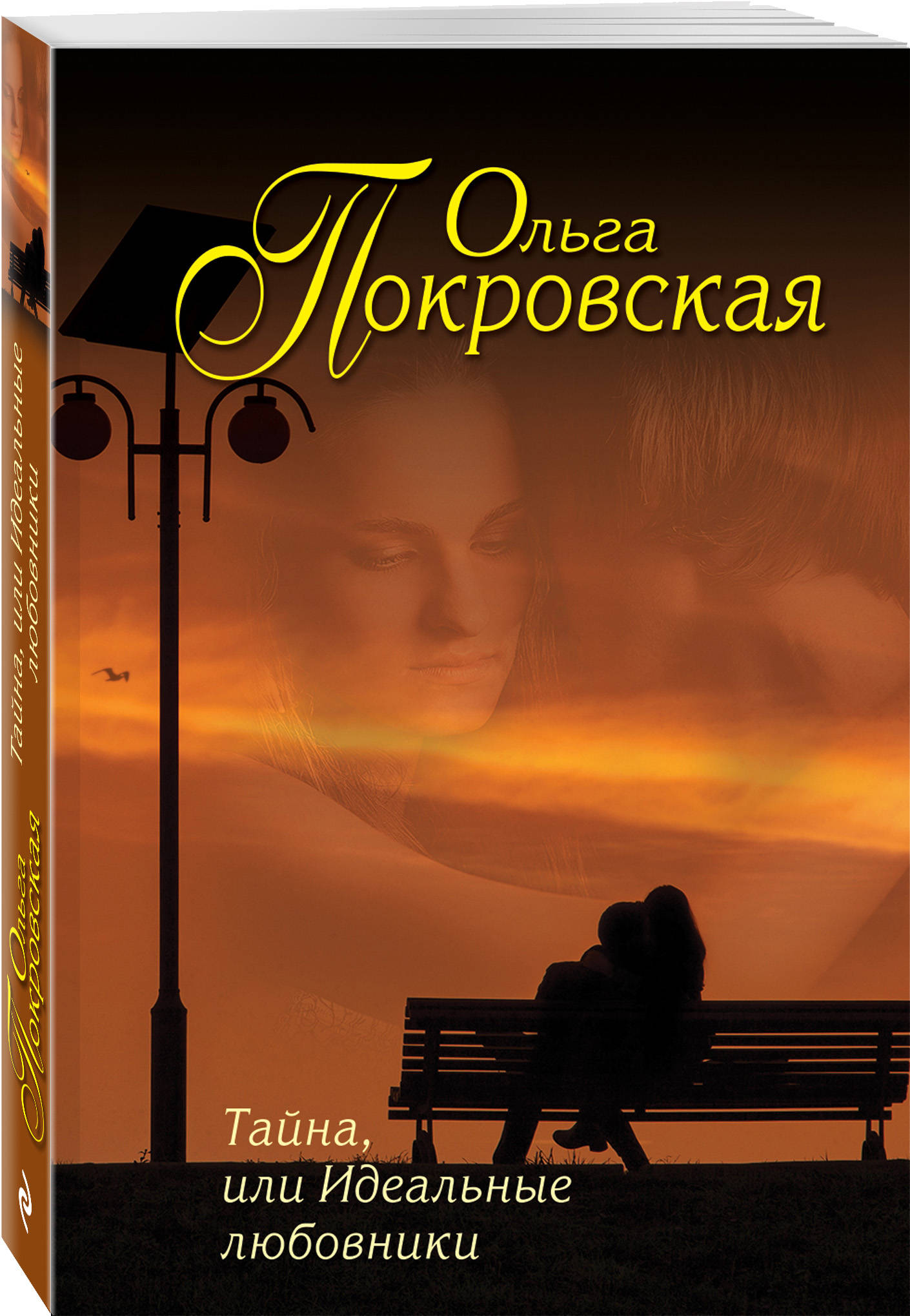 Ольга Покровская Тайна, или Идеальные любовники