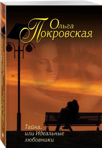 Ольга Покровская - Тайна, или Идеальные любовники обложка книги