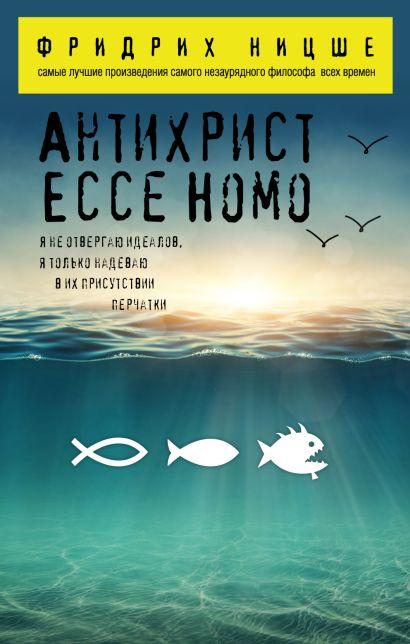 Антихрист. Ecce Homo - фото 1