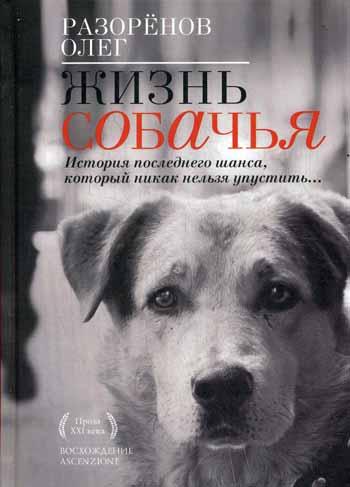 Жизнь собачья Разоренов О.В.