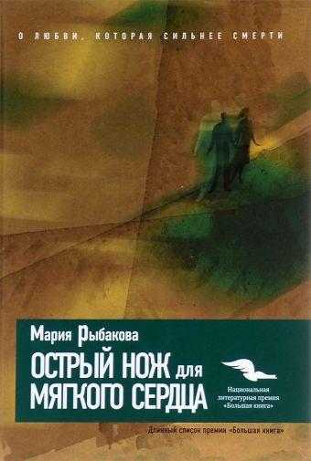Острый нож для мягкого сердца Рыбакова М.