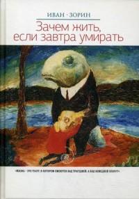 Зачем жить, если завтра умирать: роман Зорин И.