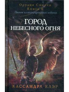 Сумеречные охотники. Город небесного огня. Кн. 6