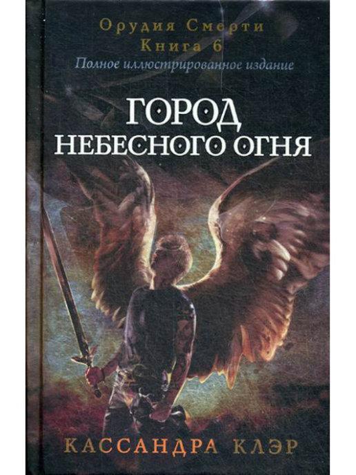 Сумеречные охотники. Город небесного огня. Кн. 6 Клэр К.