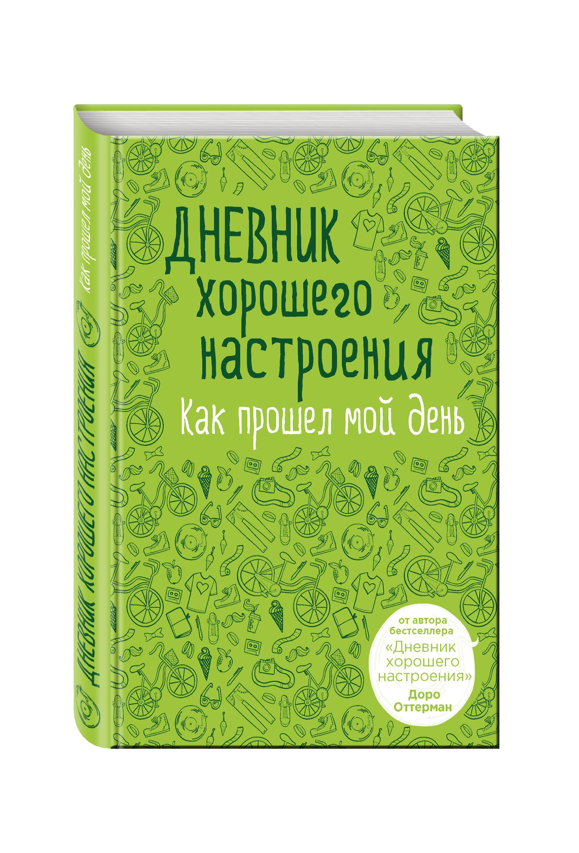 Доро Оттерман Дневник хорошего настроения. Как прошел мой день (зеленая) оттерман д дневник хорошего настроения как прошел мой день зеленая
