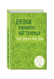 Дневник хорошего настроения. Как прошел мой день (зеленая)