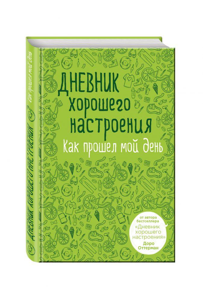 Доро Оттерман - Дневник хорошего настроения. Как прошел мой день (зеленая) обложка книги