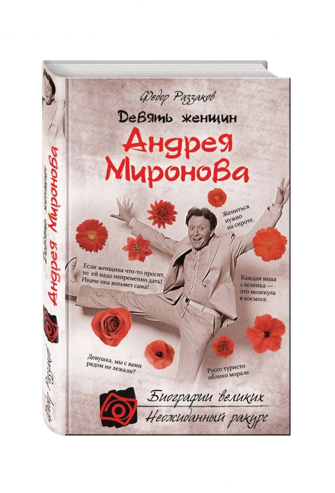 Раззаков Ф.И. - Девять женщин Андрея Миронова обложка книги