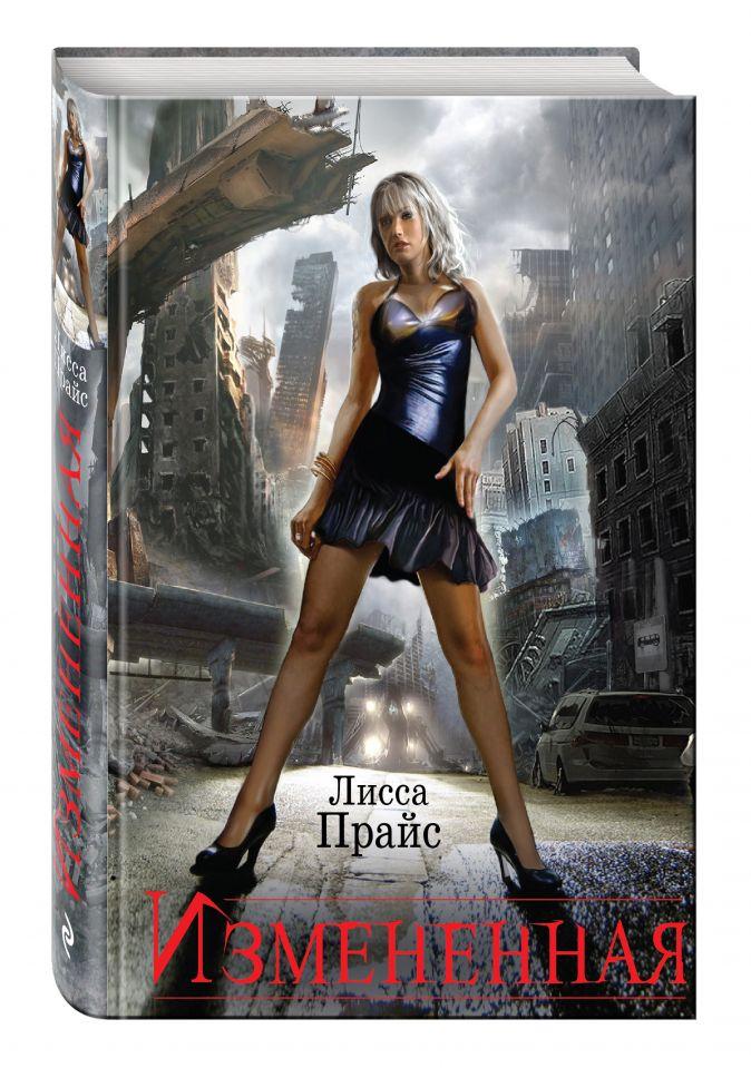 Лисса Прайс - Измененная обложка книги