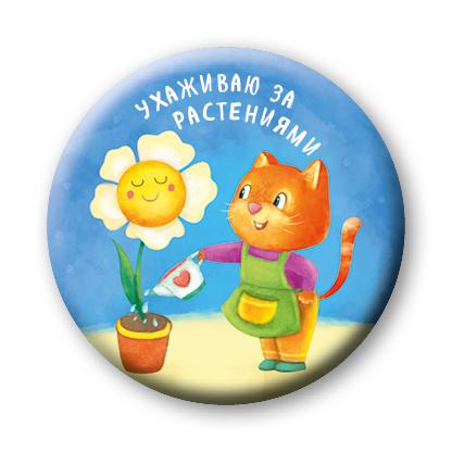 Бадулина О.В. Ухаживаю за растениями (значок) бадулина о в одеваюсь и раздеваюсь самостоятельно значок