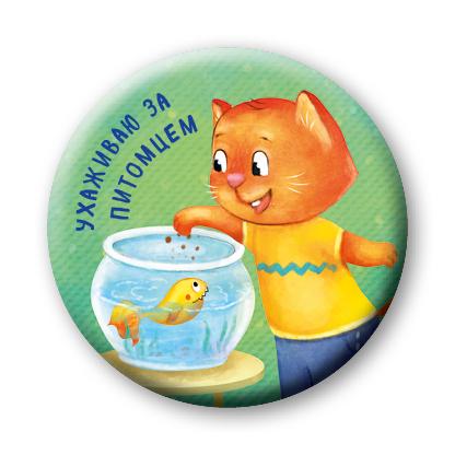 Детский сувенир Ухаживаю за питомцем (значок) Бадулина О.В.