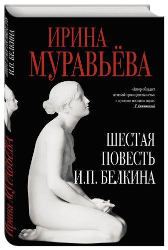 Ирина Муравьева - Шестая повесть И.П.Белкина обложка книги