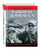 Ангел Юрич - В окопах Донбасса. Крестный путь Новороссии' обложка книги