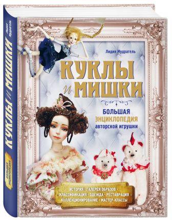 Лидия Мудрагель - Куклы и мишки. Большая энциклопедия авторской игрушки обложка книги
