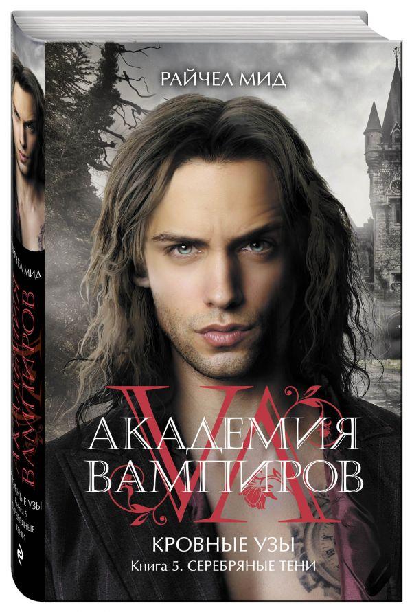Скачать книги академия вампиров 3 часть