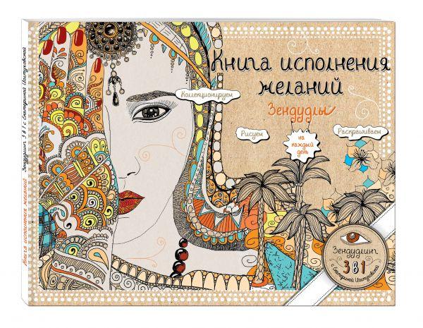 Книга исполнения желаний. Зендудлы на каждый день Иолтуховская Е.А.