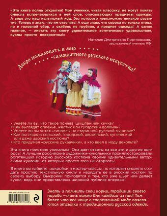 Русская народная одежда в образах авторских кукол . Энциклопедия моды Лидия Мудрагель