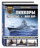 Трубицын С.Б. - Линкоры «Ришелье» и «Жан Бар». Лучшие корабли французского флота' обложка книги