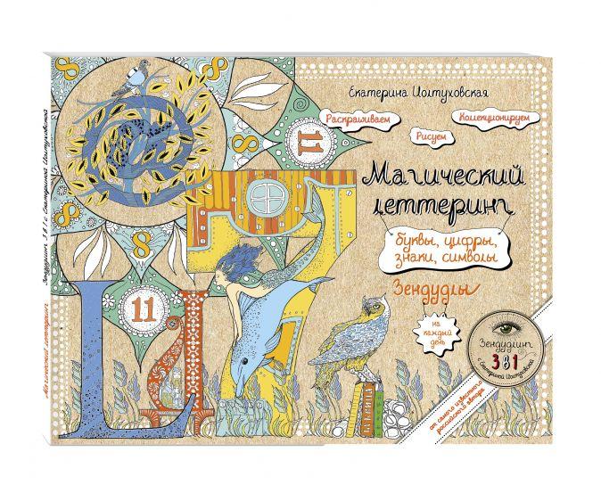 Екатерина Иолтуховская - Буквы, цифры, знаки. Зендудл-леттеринг на каждый день обложка книги