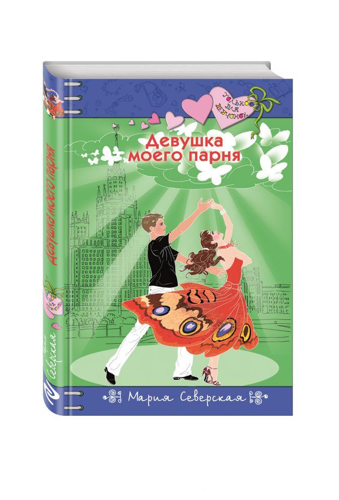 Мария Северская - Девушка моего парня обложка книги