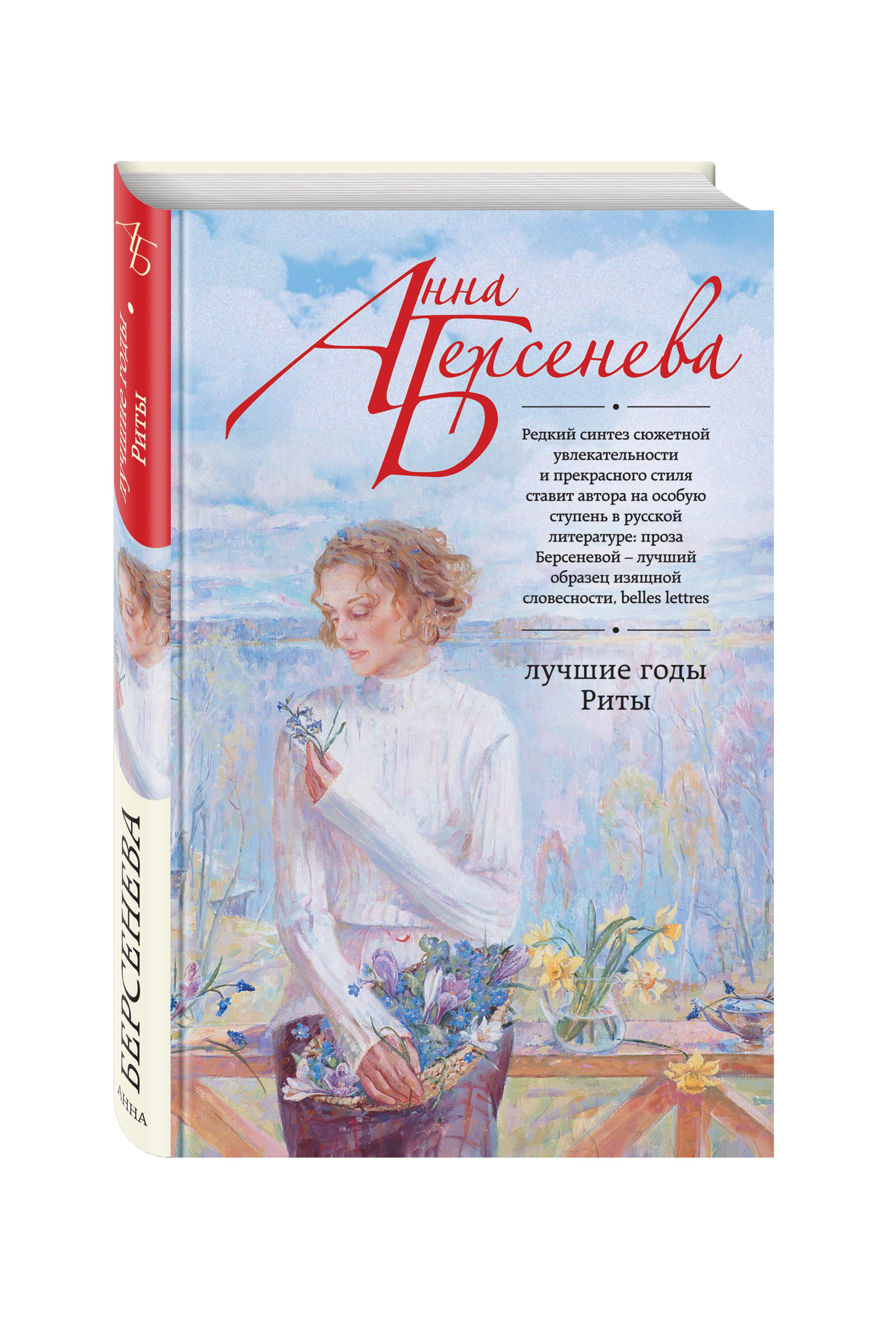 Анна Берсенева Лучшие годы Риты анна берсенева лучшие годы риты