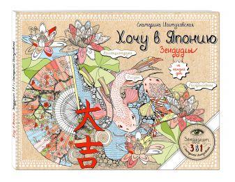 Екатерина Иолтуховская - Хочу в Японию. Зендудлы на каждый день обложка книги